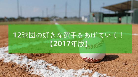 【2017年版】12球団の好きな選手をあげていく