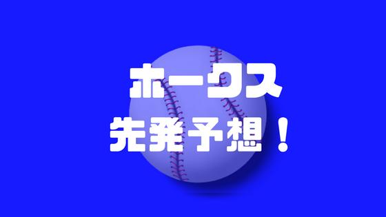 【2018年ソフトバンク】福岡ソフトバンクホークス2018年開幕投手、先発ローテーションや中継ぎ・抑え、先発野手を予想する!期待の若手に大注目!