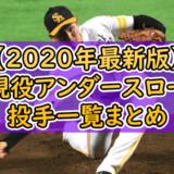 【2020年最新版】NPB現役のアンダースロー投手一覧まとめ|日本人サブマリン投手は5人【日本プロ野球】