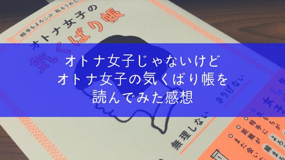 【オトナ女子の気くばり帳】オトナ女子じゃないけど、オトナ女子の気くばり帳を読んでみた!【書評・感想】