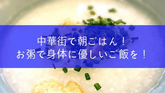 横浜中華街で朝ごはんならここ!お粥専門店「謝甜記」の定番は貝柱粥、五目粥、三鮮粥と卵粥!