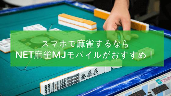 【麻雀おすすめアプリ】スマホで麻雀するならこれ!「NET麻雀 MJモバイル」で友達が2人いればプライベート戦も出来る!