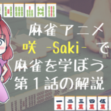 【麻雀超入門解説】「咲 -Saki- 」で麻雀を学ぼう!第1話の解説!