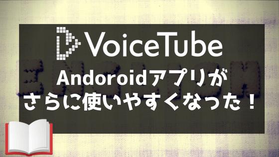 【英語学習】「VoiceTube(ボイスチューブ)」のAndroidアプリが使いやすくなって、更に英語学習が捗る!