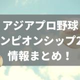 【稲葉ジャパン・侍ジャパン】アジア大会結果情報まとめ!アジアプロ野球チャンピオンシップ2017の情報をまとめました!