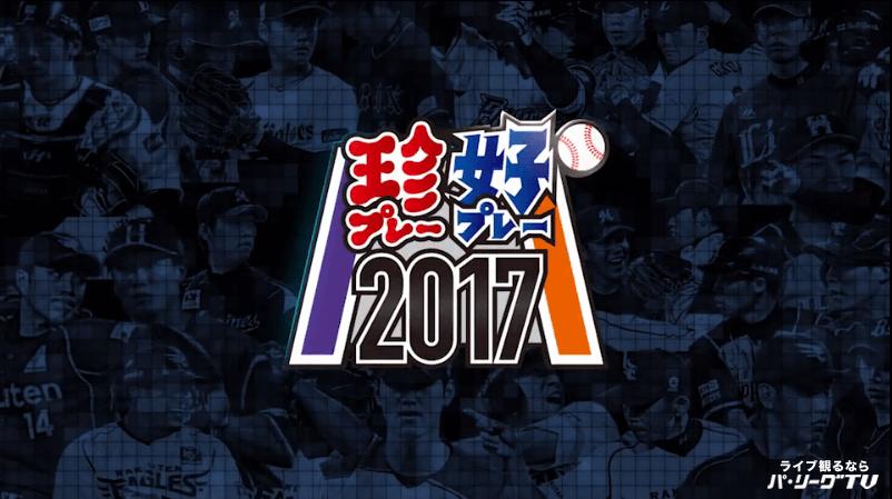 【パ・リーグ】2017年の珍プレー好プレーを振り返ろう!パ・リーグTVの珍プレー好プレーまとめ2017!