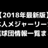 【2018年最新版】日本人メジャーリーガー一覧!所属球団情報まとめ!【メジャーリーグ・MLB】(随時更新)