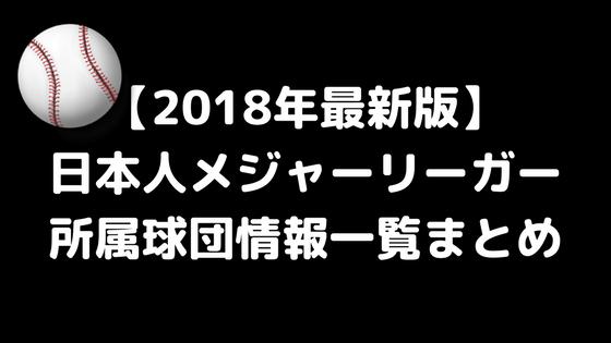 【2018年最新版】日本人メジャーリーガー一覧!所属球団情報まとめ!【メジャーリーグ・MLB】