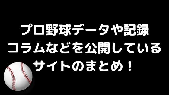 【プロ野球ファン必見】日本プロ野球に関するデータや記録、コラムを取り扱っているサイトをまとめました!【2018年最新版情報】