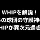 【プロ野球】WHIP(読み方:ウィップ)とは?「1投球回あたり何人の走者を出したかを表す数値」で守護神に注目!【セイバーメトリクス】
