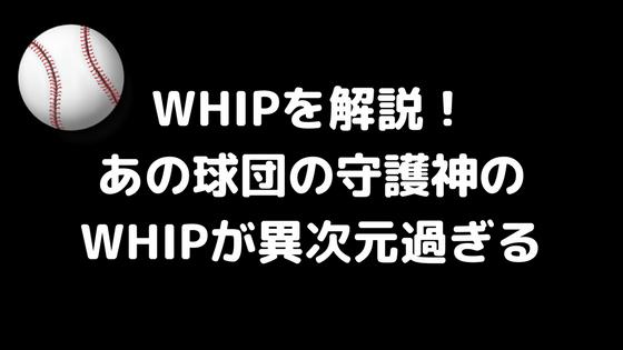 【プロ野球】WHIP(読み方:ウィップ)とは?「1投球回あたり何人の走者を出したかを表す数値」【セイバーメトリクス】