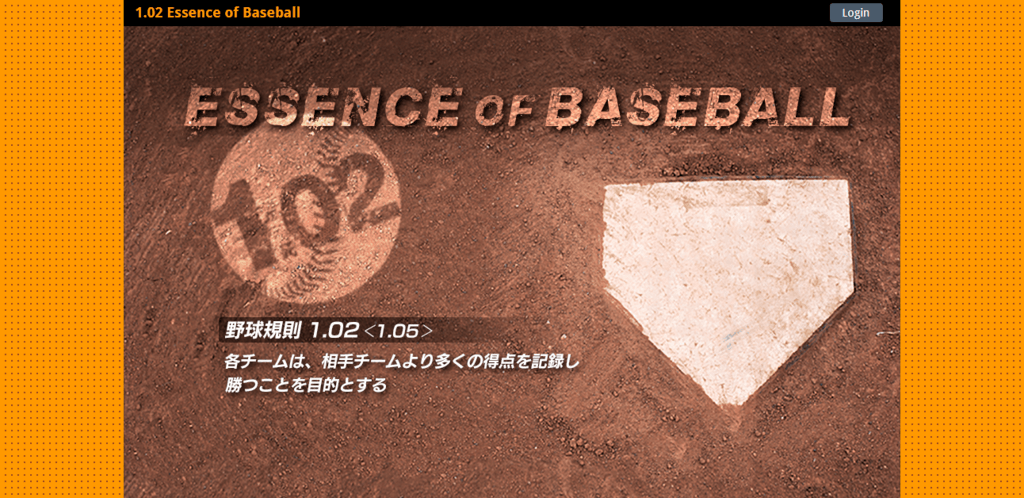 ESSENCE OF BASEBALL