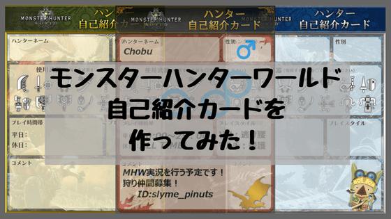 【モンハンワールド・MHW】ゲームを始める前にモンスターハンターワールドの自己紹介カードを作ろう!#MHWハンター自己紹介【MHW】#モンスターハンターワールド