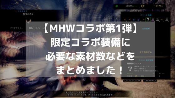 【モンハンワールド・MHW】期間限定『Horizon Zero Dawn』スペシャルコラボ第1弾で限定装備を手に入れよう!オトモ装備に必要な素材数などもまとめました!#モンスターハンターワールド
