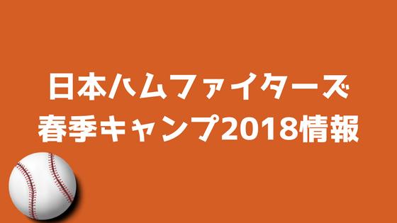 【日本ハムファイターズ春季キャンプ2018】1軍・2軍のメンバーや日程、場所の情報まとめ!