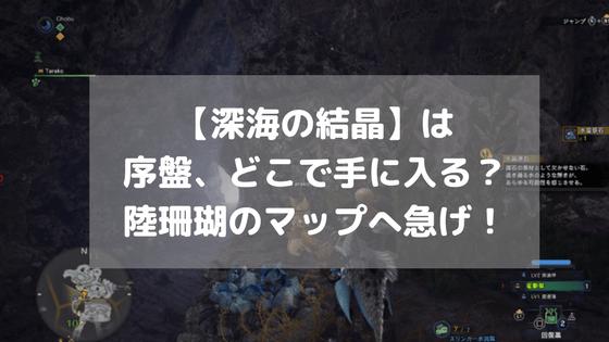 【モンハンワールド・MHW】序盤で深海の結晶の取れる場所をご紹介!【エリア・採掘ポイントまとめ】#モンスターハンターワールド