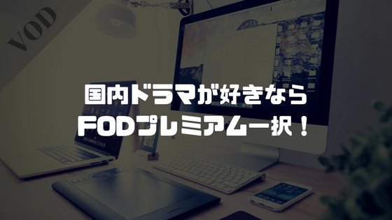 FODプレミアムの料金やラインナップをご紹介!メリット・デメリットや入会方法~解約方法まで全て解説!