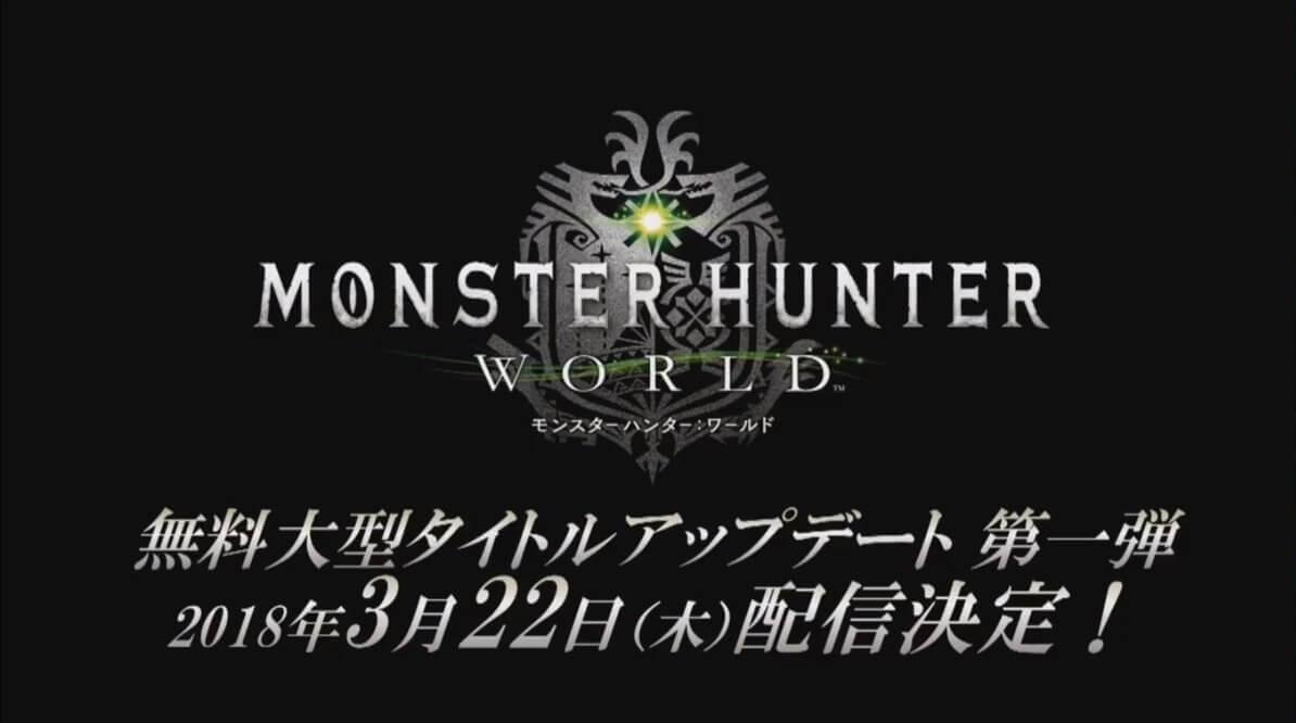 【モンハンワールド・MHW】無料大型タイトルアップデート第一弾は2018年3月22日に配信決定!武器の調整などの情報まとめ!
