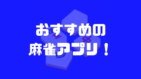 【元雀ゴロ筆者特選!】麻雀ゲームアプリのおすすめ人気ランキング5選!【Android・iPhone(iOS)】