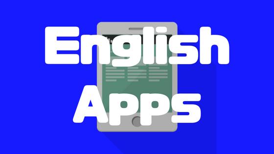【2019年最新版】おすすめの英語学習アプリを分野別にご紹介!【TOEIC・英単語・英会話・ゲーム】