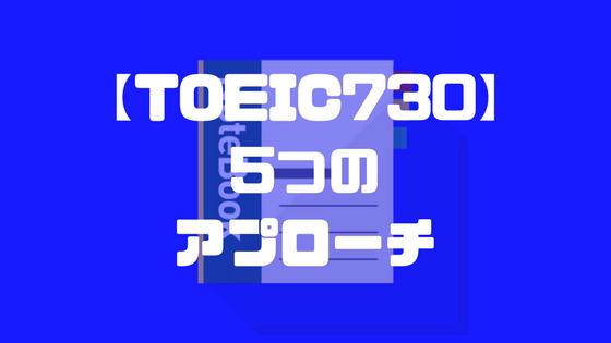 TOEIC730点を取るために行った5つのアプローチをご紹介!【語彙力・文法・リスニング・読解・テクニック】