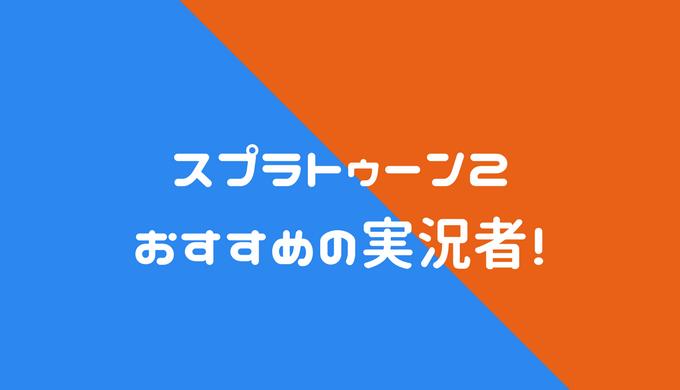 【スプラトゥーン2】初心者にとって参考になるYoutuberゲーム実況者をご紹介!