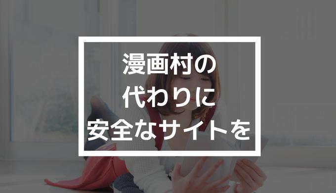 【安全なものを厳選】漫画村の代わりのサイト・サービス6選