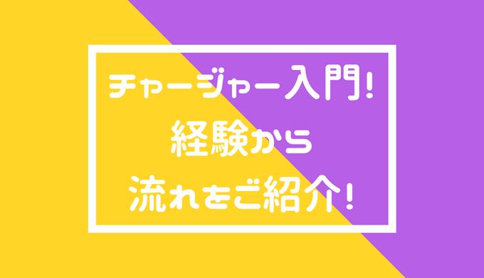 【スプラトゥーン2】チャージャー入門の一例を経験から紹介・解説する!