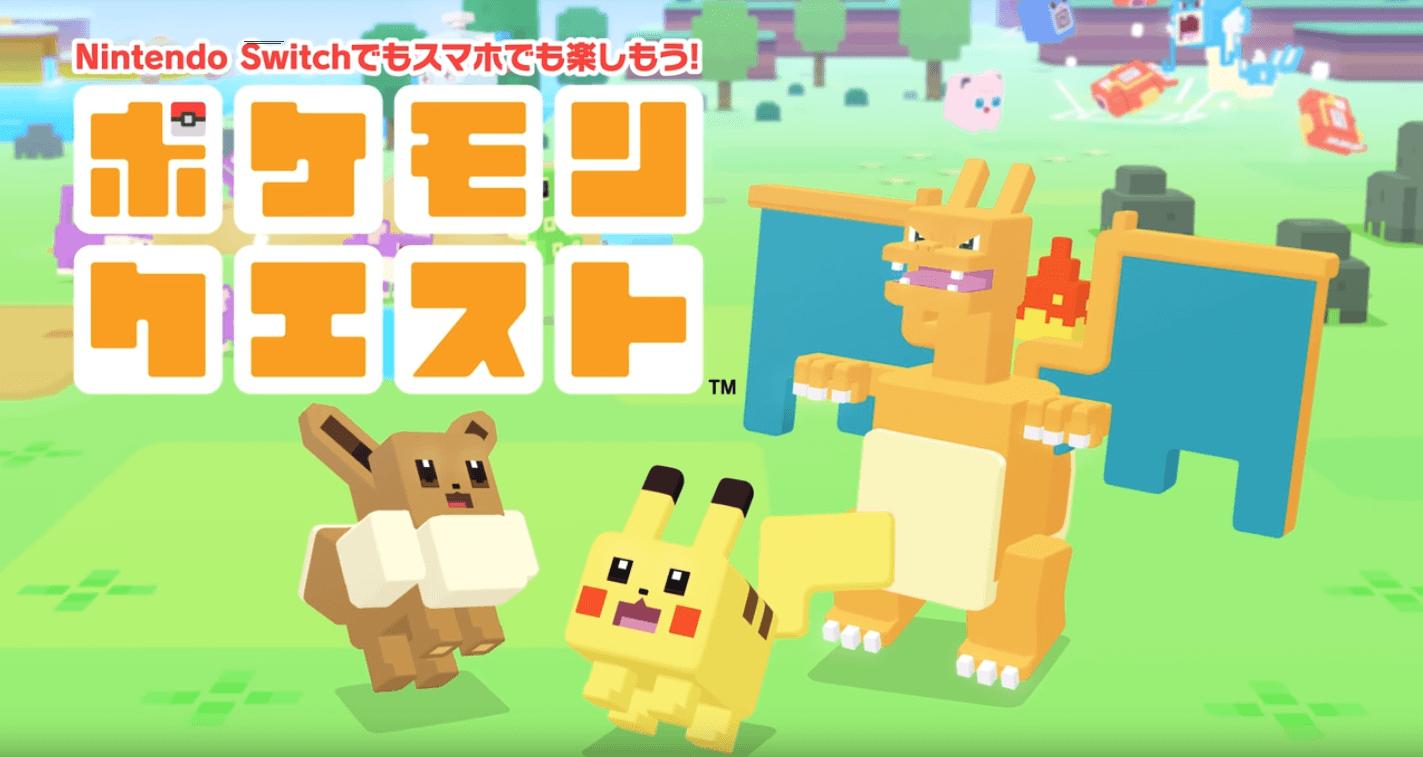 「ポケモンクエスト(ポケクエ)」簡単アクションゲームで小さな子供にもおすすめ!【スマホ+スイッチ 無料ゲーム】