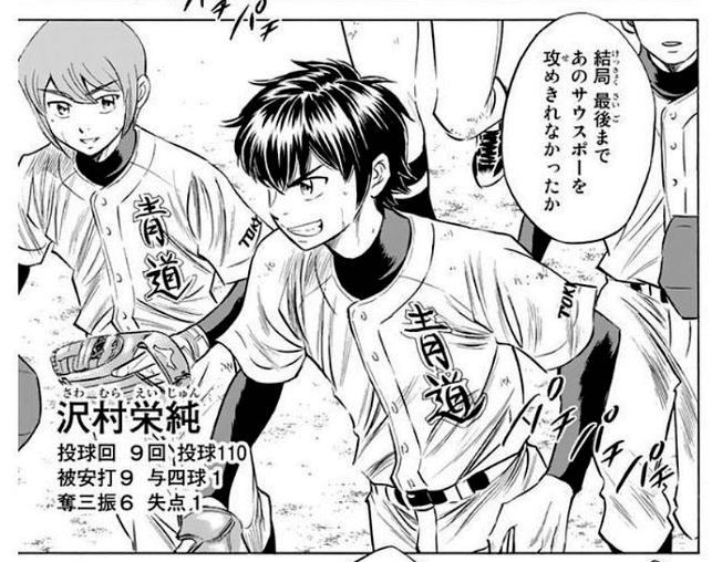 【ダイヤのA】主人公沢村栄純と降谷暁はどちらがエースにふさわしいのか?能力を比較考察してみた!【ダイヤのエース】