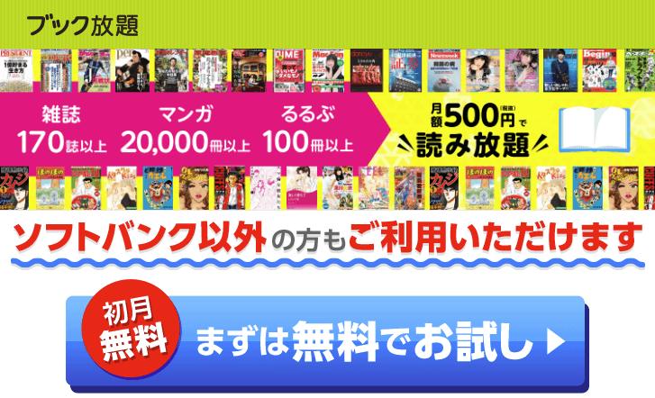旅行に必須な雑誌「るるぶ」を無料で読む方法!読み放題サービスで配信されているぞ!|【ブック放題】