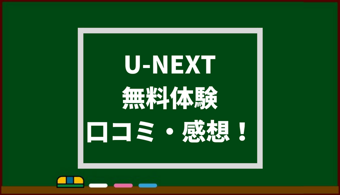 U-NEXTは31日間(1ヶ月)無料体験可能!お試し利用者の感想・口コミ情報まとめ!