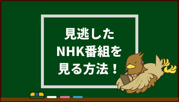 【NHK動画】見逃したNHKのテレビ番組を見る方法|YoutubeではなくU-NEXTがおすすめ!