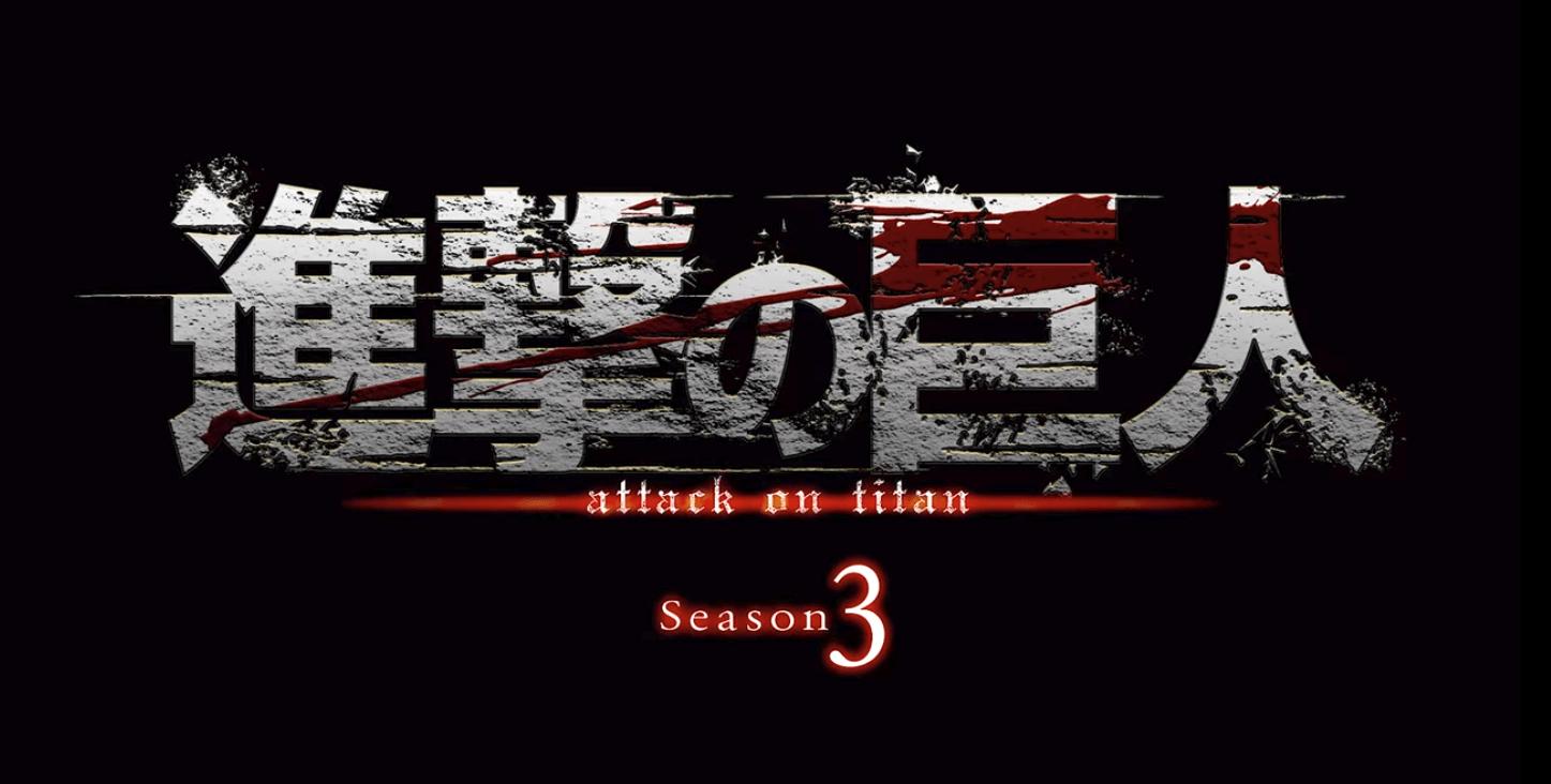 <進撃の巨人 Season3(3期)>が無料で見放題(見逃し)の動画配信サイトは?【U-NEXT/Hulu/dTV】