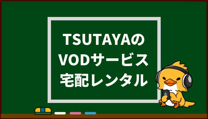 TSUTAYAの動画配信サービス!「動画見放題プラン+CD/DVDの宅配レンタル借り放題プラン」の詳細まとめ