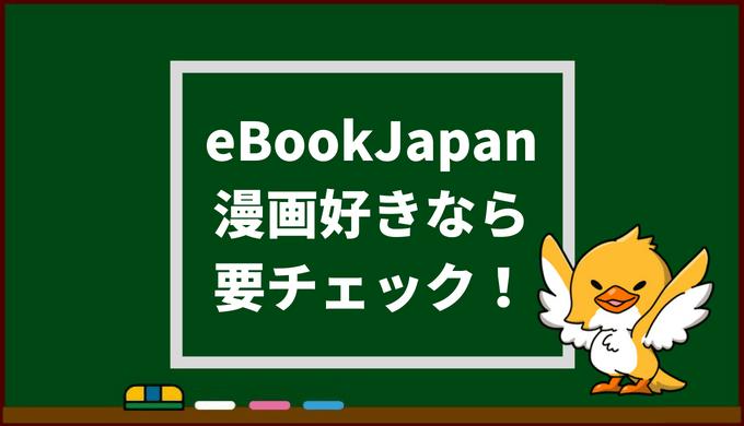 電子版のマンガコミック好き必見!eBookJapan(イーブックジャパン)は使い込むほどお得に!!