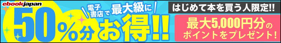 ebookjapan | banner
