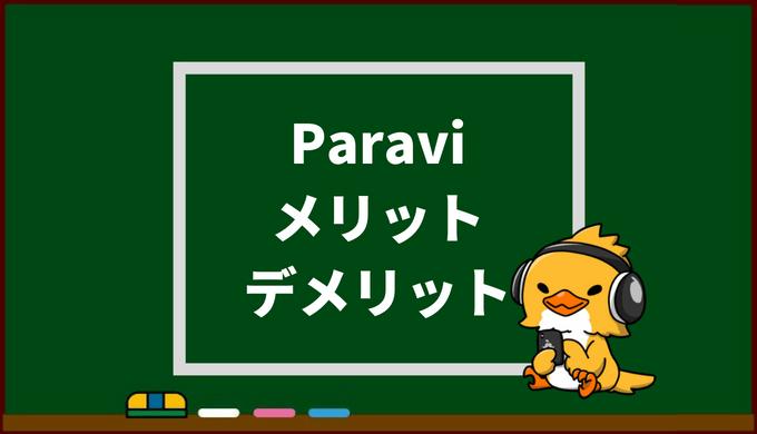 新しい動画配信サービス「Paravi(パラビ)」をガチで利用してわかったメリット・デメリットをまとめ