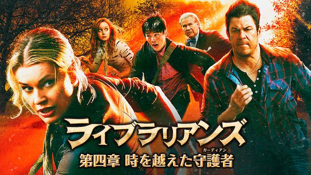 『ライブラリアンズ シーズン4 時を越えた守護者(ガーディアン)』