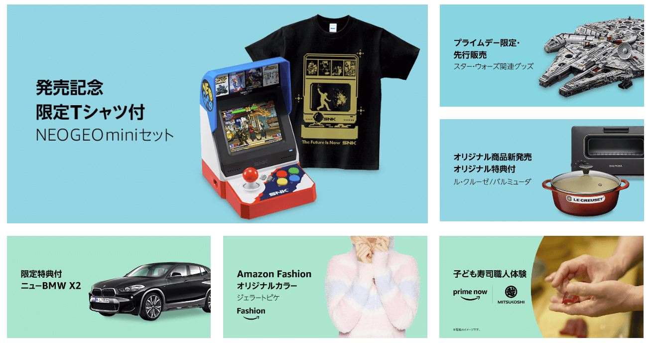 AmazonPrimeDay(アマゾンプライムデー)|限定商品一覧