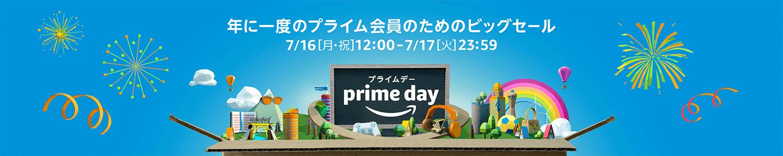 AmazonPrimeDay(アマゾンプライムデー)2018情報まとめ
