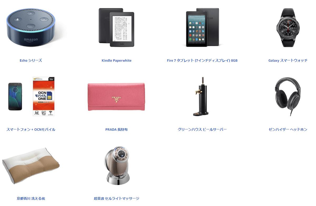 AmazonPrimeDay(アマゾンプライムデー)|注目商品