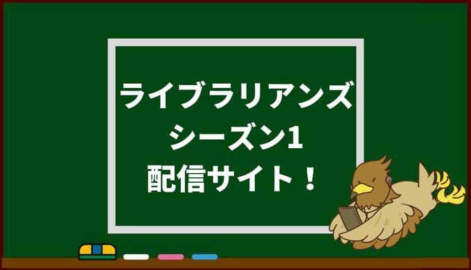 【無料あり!】『ライブラリアンズ シーズン1 失われた秘宝』が視聴可能な動画配信サービス(VOD)まとめ!