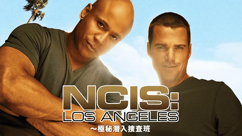 NCIS:LA ~極秘潜入捜査班