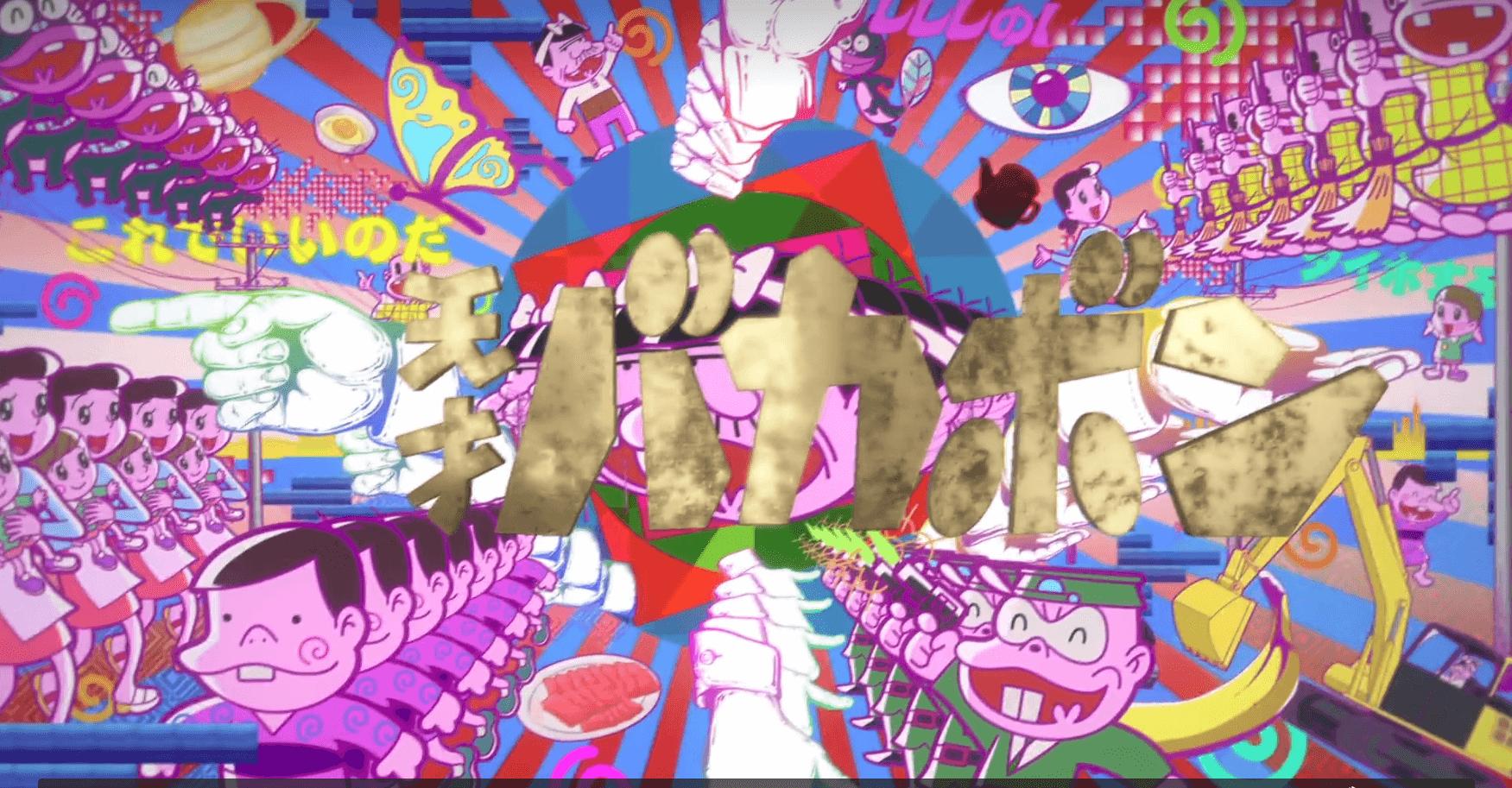 【2018年夏アニメ】「深夜!天才バカボン」過激になって帰ってきた!動画配信サービス(VOD)まとめ