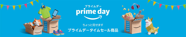 AmazonPrimeDay(アマゾンプライムデー)|人気商品の先行タイムセール情報