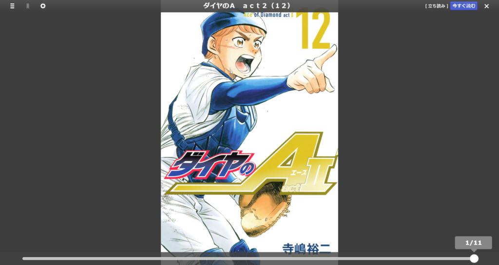 ダイヤのA(ダイヤのA act2)を漫画村の代わりに無料で読めるサイト・アプリは?【試し読み】