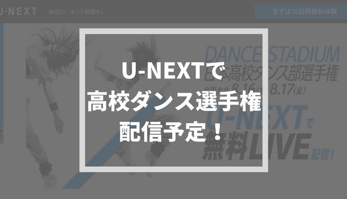 高校ダンス部の日本一を決める大会「日本高校ダンス部選手権」がU-NEXTで無料配信!【ダンス好き必見】