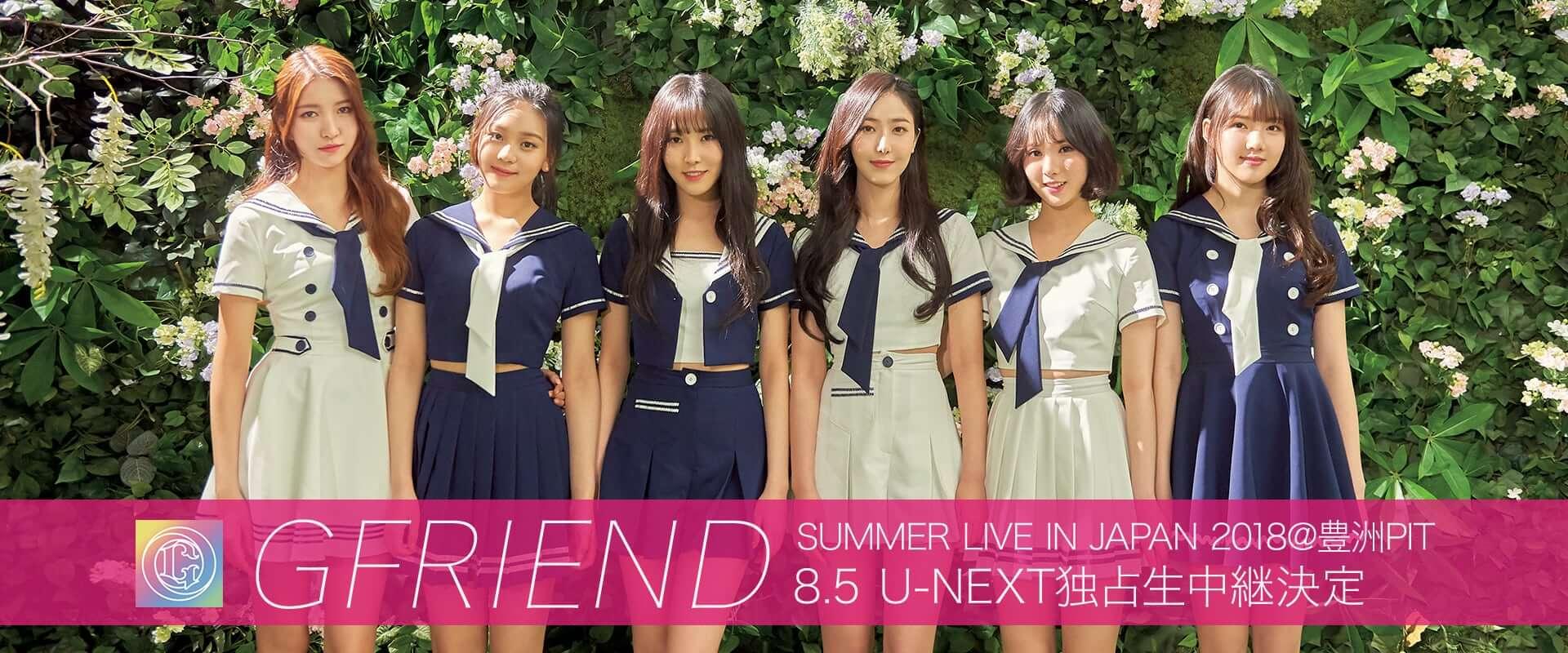 【韓流ファン必見!】『GFRIEND』の日本初LIVEがU-NEXTにて動画配信!会員なら無料で視聴可能!