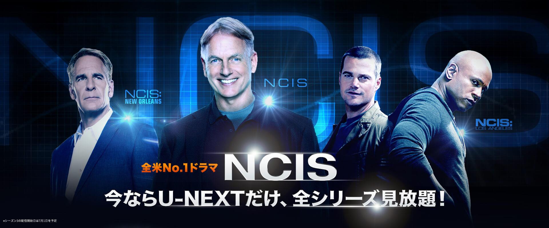 NCISシリーズ